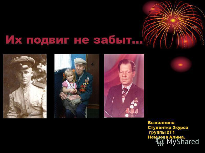 Их подвиг не забыт… Выполнила Студентка 2 курса группы 2Т1 Немцова Алина.