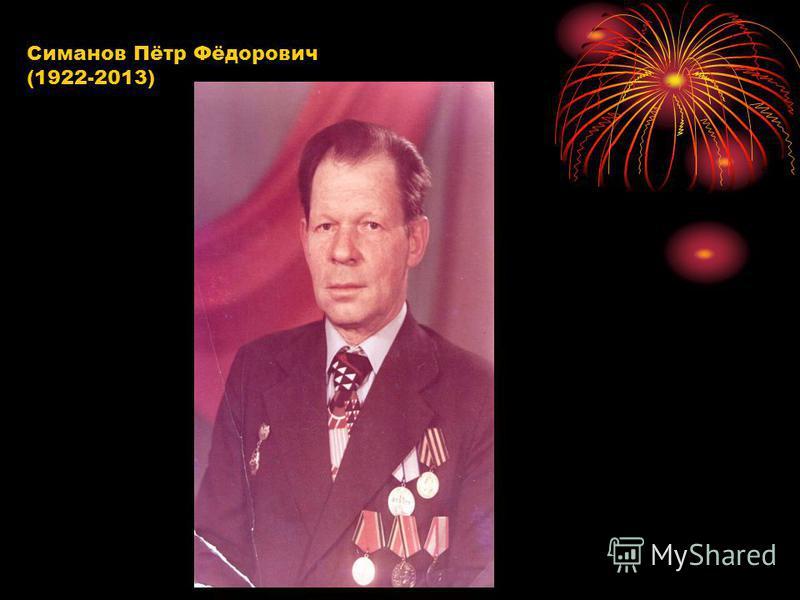 Симанов Пётр Фёдорович (1922-2013)