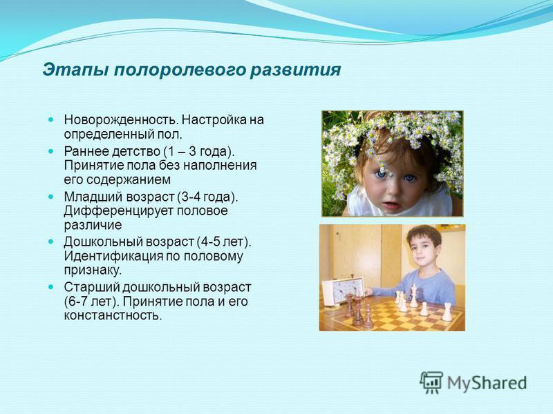 Этапы полоролевого развития Новорожденность. Настройка на определенный пол. Раннее детство (1 – 3 года). Принятие пола без наполнения его содержанием Младший возраст (3-4 года). Дифференцирует половое различие Дошкольный возраст (4-5 лет). Идентифика