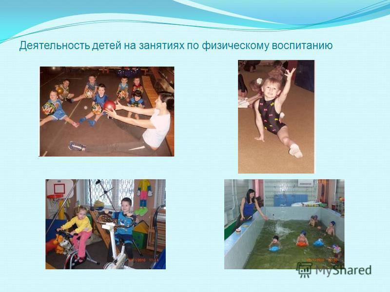 Деятельность детей на занятиях по физическому воспитанию