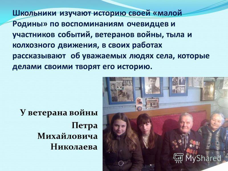 У ветерана войны Петра Михайловича Николаева
