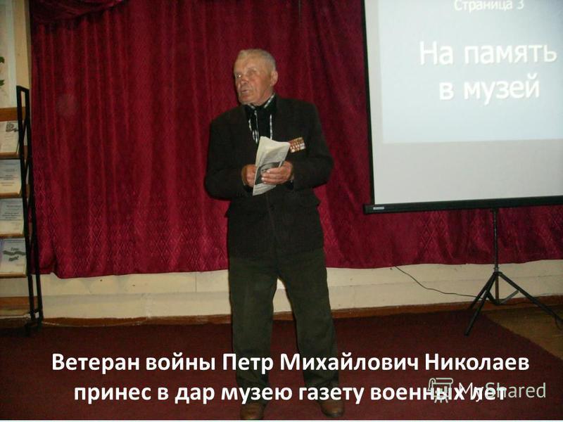Ветеран войны Петр Михайлович Николаев принес в дар музею газету военных лет