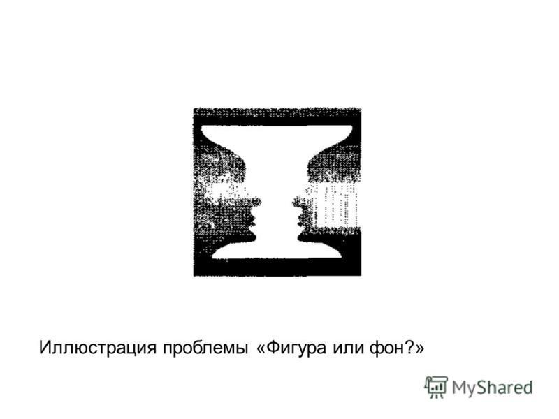 Иллюстрация проблемы «Фигура или фон?»