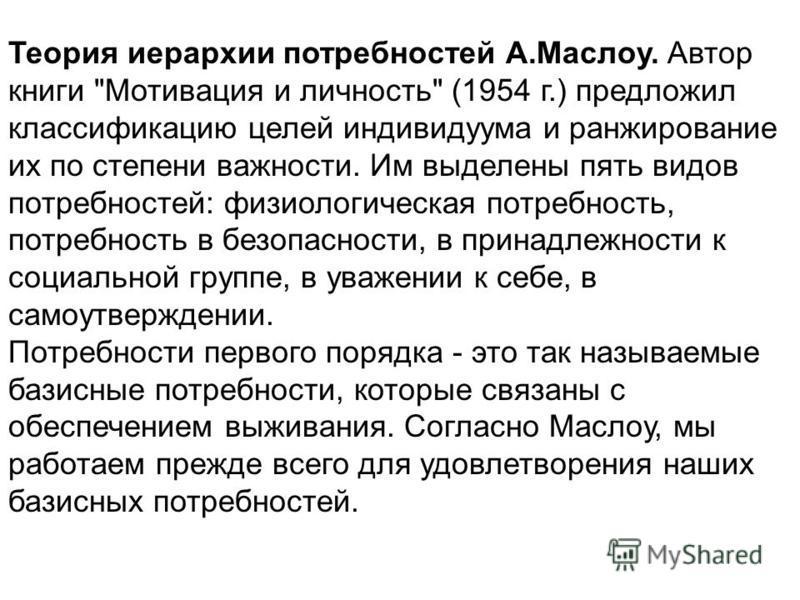 Теория иерархии потребностей А.Маслоу. Автор книги