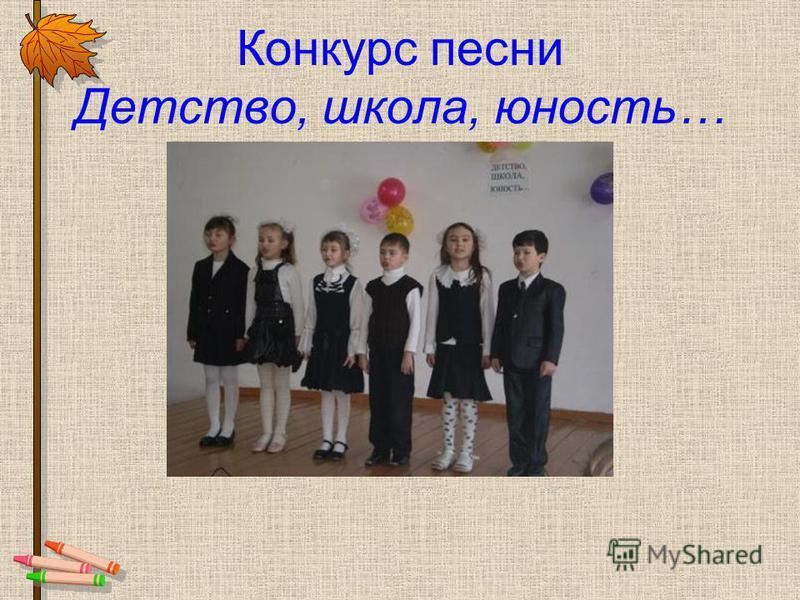 Конкурс песни Детство, школа, юность…