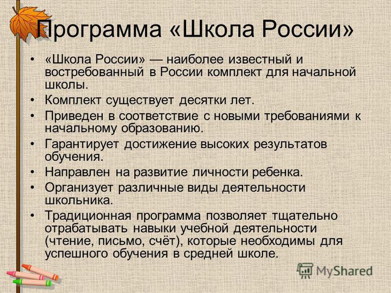 Программа «Школа России» «Школа России» наиболее известный и востребованный в России комплект для начальной школы. Комплект существует десятки лет. Приведен в соответствие с новыми требованиями к начальному образованию. Гарантирует достижение высоких