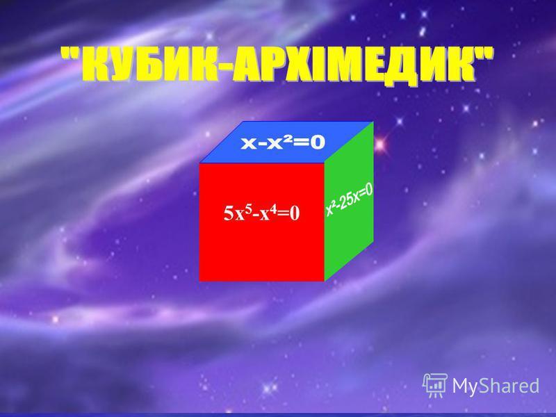 5x 5 -x 4 =0