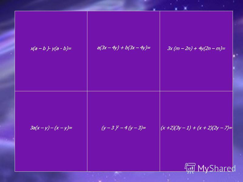 x(a – b )- y(a - b)= 3a(x – y) – (x – y)= a(3x – 4y) + b(3x – 4y)= (y – 3 ) 2 – 4 (y – 3)=(x +2)(3y – 1) + (x + 2)(2y – 7)= 3x (m – 2n) + 4y(2n – m)=