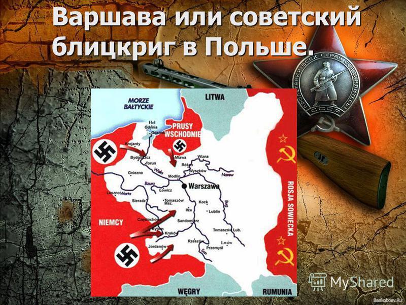 Варшава или советский блицкриг в Польше.