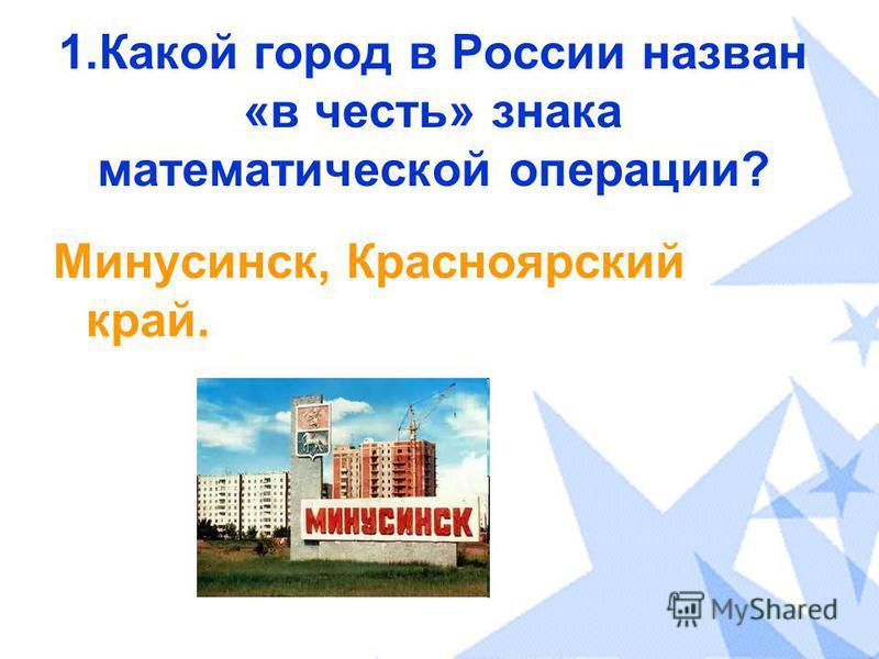 знакомства без регистрации минусинск красноярский край