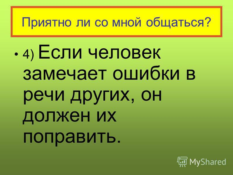 Приятно ли со мной общаться? 4) Если человек замечает ошибки в речи других, он должен их поправить.