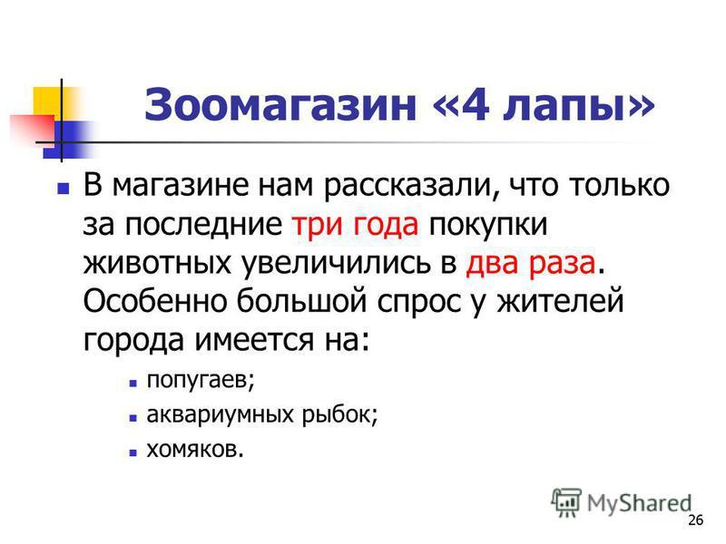 25 Распределение пород собак по годам в г. Жуковском