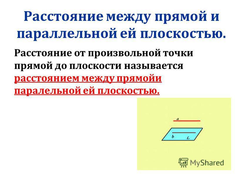 Расстояние между прямой и параллельной ей плоскостью. Расстояние от произвольной точки прямой до плоскости называется расстоянием между прямойи параллельной ей плоскостью.