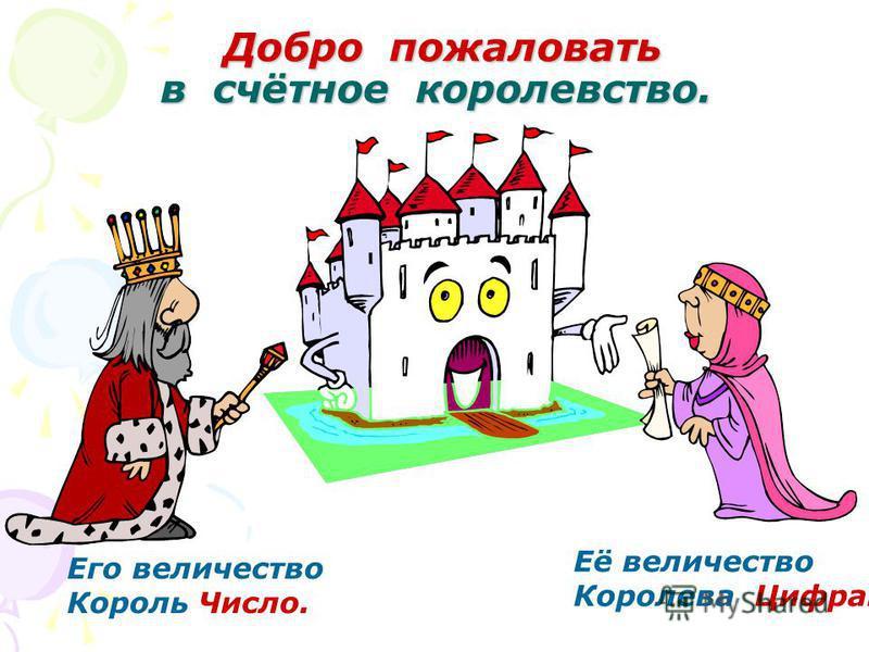 Добро пожаловать в счётное королевство. Его величество Король Число. Её величество Королева Цифра.