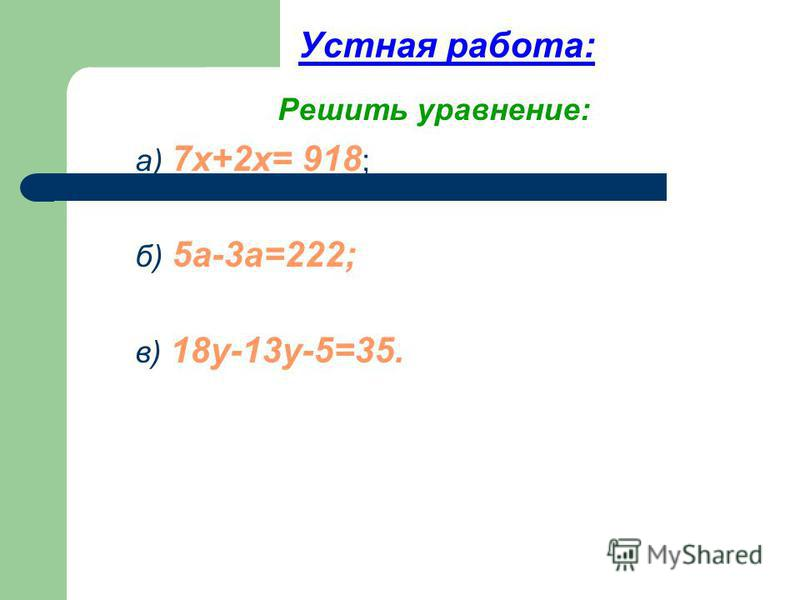 Решение уравнения математика 5 класс 7x 6х