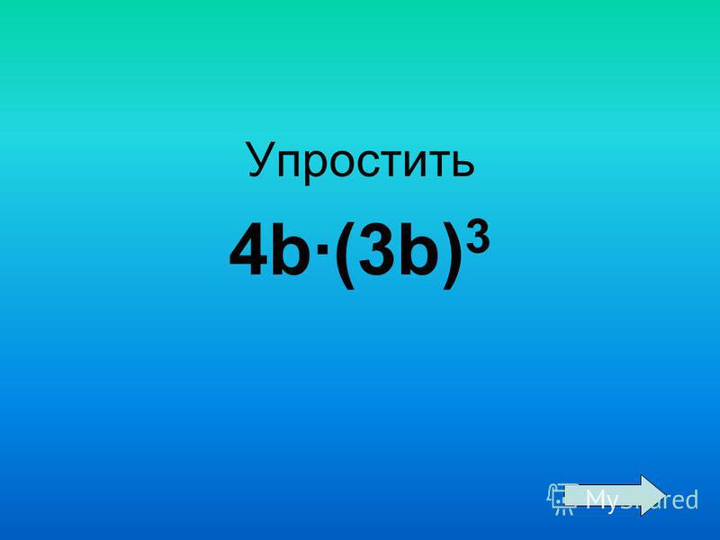 Упростить 4b·(3b) 3