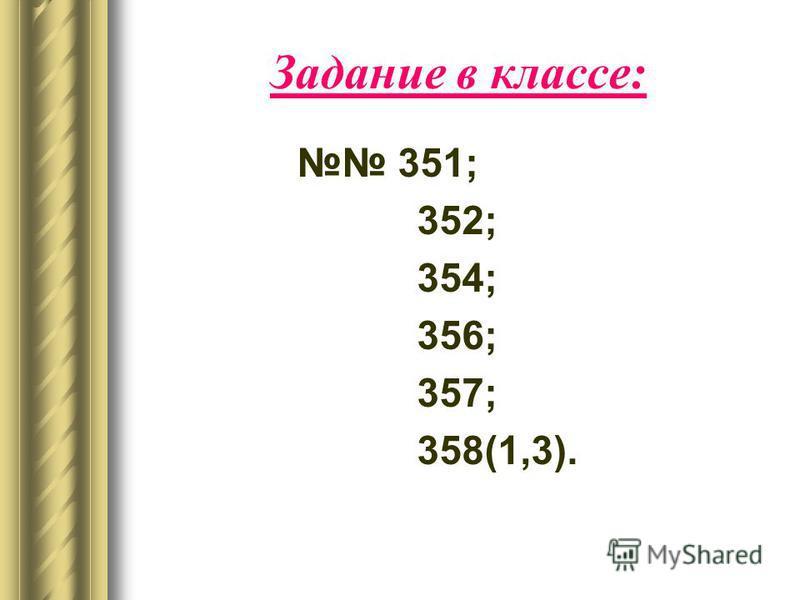Задание в классе: 351; 352; 354; 356; 357; 358(1,3).