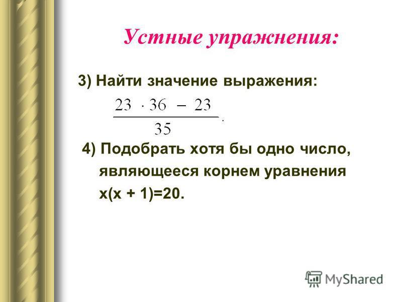 Устные упражнения: 3) Найти значение выражения: 4) Подобрать хотя бы одно число, являющееся корнем уравнения х(х + 1)=20.