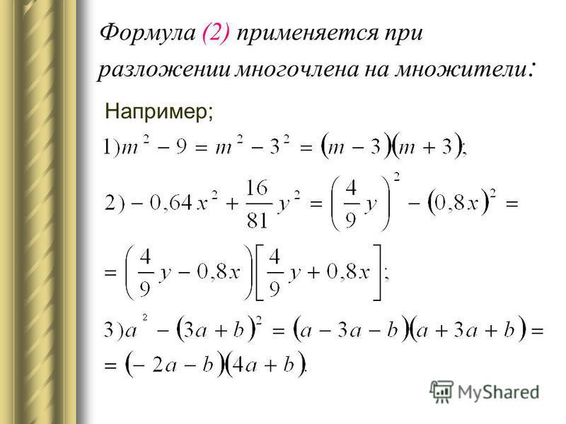 Формула (2) применяется при разложении многочлена на множители : Например;