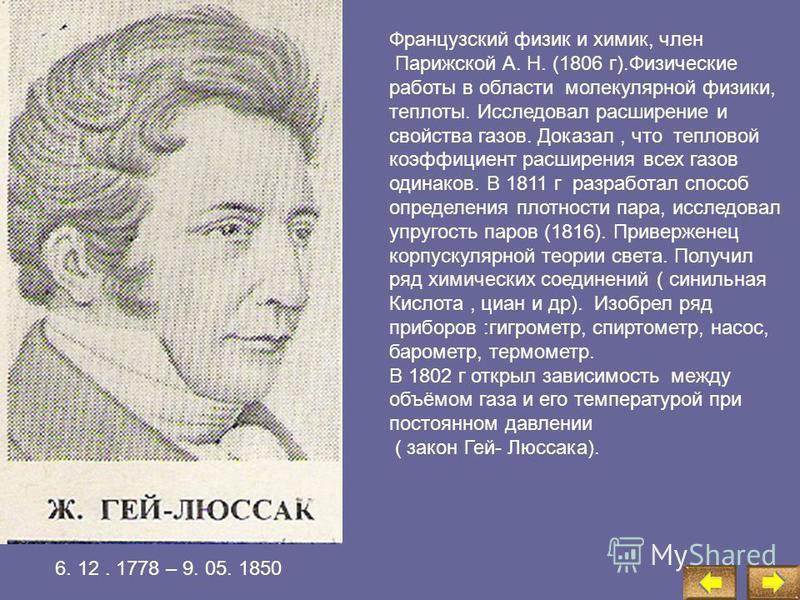 Изобарный процесс Установил экспериментально в 1802 г французский учёный Жозеф Луи Гей-Люссак 6.12. 1778- 9.05. 1850