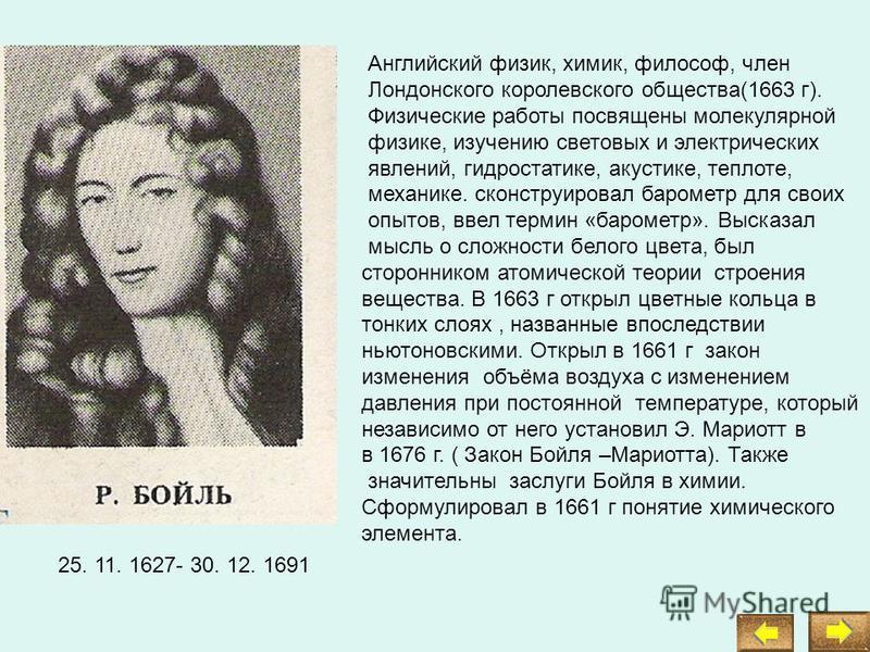 Изотермический процесс Данный закон открыли английский физик Роберт Бойль ( 1661 г) и французский физик Эдм Мариотт (1676 г) 21.11. 1627 -30.12. 1691 1620- 12.05.1684