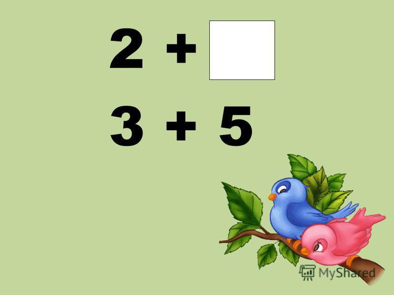 2 + а 3 + 5