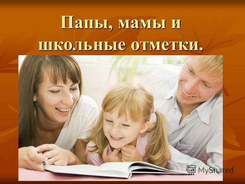 Папы, мамы и школьные отметки.