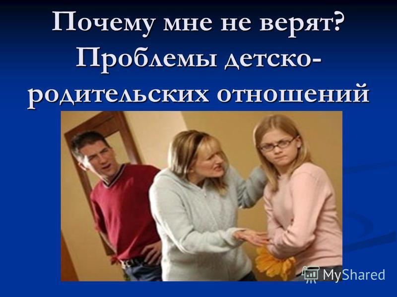 Почему мне не верят? Проблемы детско- родительских отношений