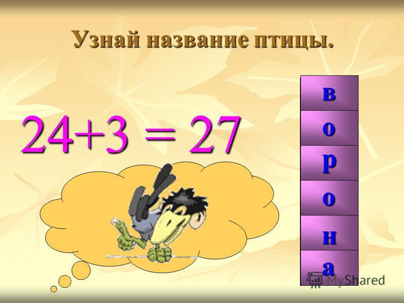 24+3 = 27 99 27 р н о а в о