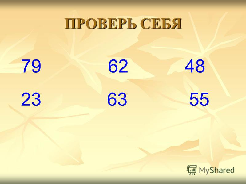 ПРОВЕРЬ СЕБЯ 79 62 48 23 63 55