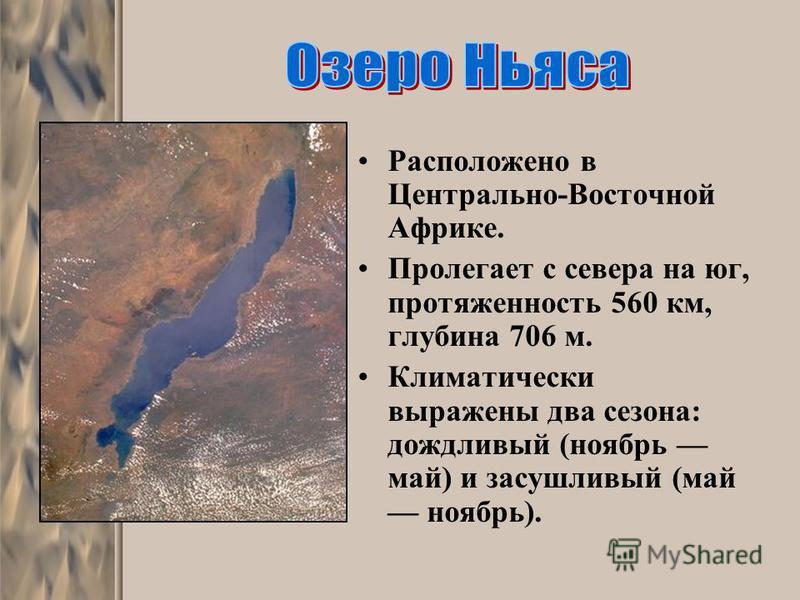 Расположено в Центрально-Восточной Африке. Пролегает с севера на юг, протяженность 560 км, глубина 706 м. Климатически выражены два сезона: дождливый (ноябрь май) и засушливый (май ноябрь).