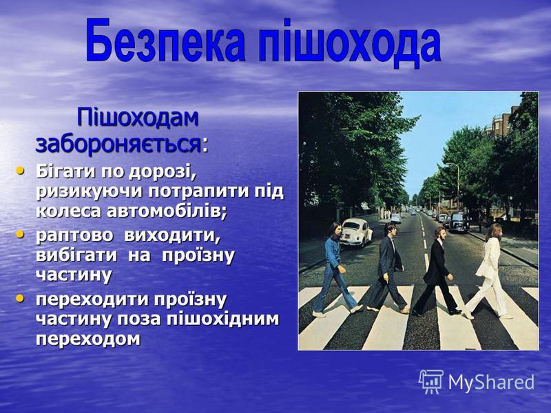 Пішоходам забороняється: Пішоходам забороняється: Бігати по дорозі, ризикуючи потрапити під колеса автомобілів; Бігати по дорозі, ризикуючи потрапити під колеса автомобілів; раптово виходити, вибігати на проїзну частину раптово виходити, вибігати на