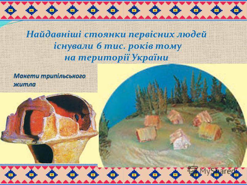 Найдавніші стоянки первісних людей існували 6 тис. років тому на території України