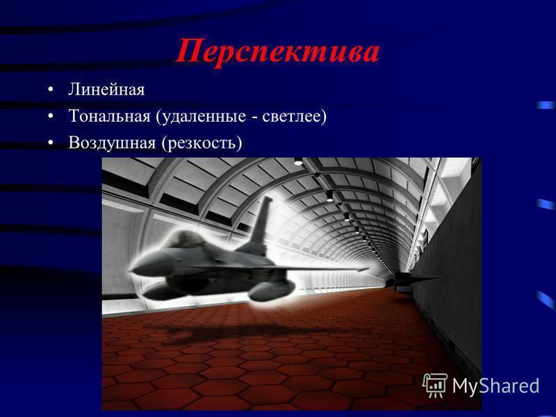 Перспектива Линейная Тональная (удаленные - светлее) Воздушная (резкость)