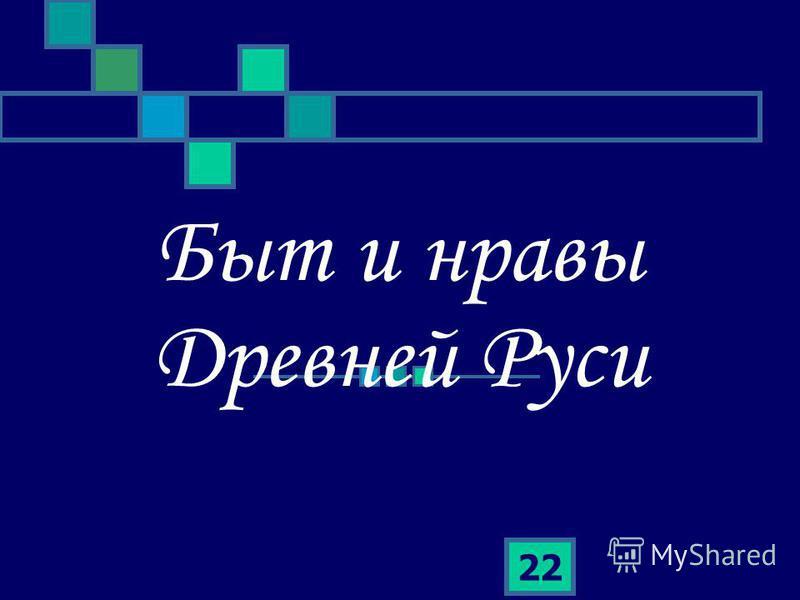 22 Быт и нравы Древней Руси