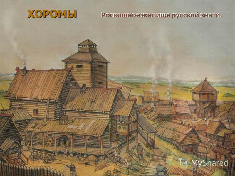 23.07.2015 35 ХОРОМЫ Роскошное жилище русской знати.