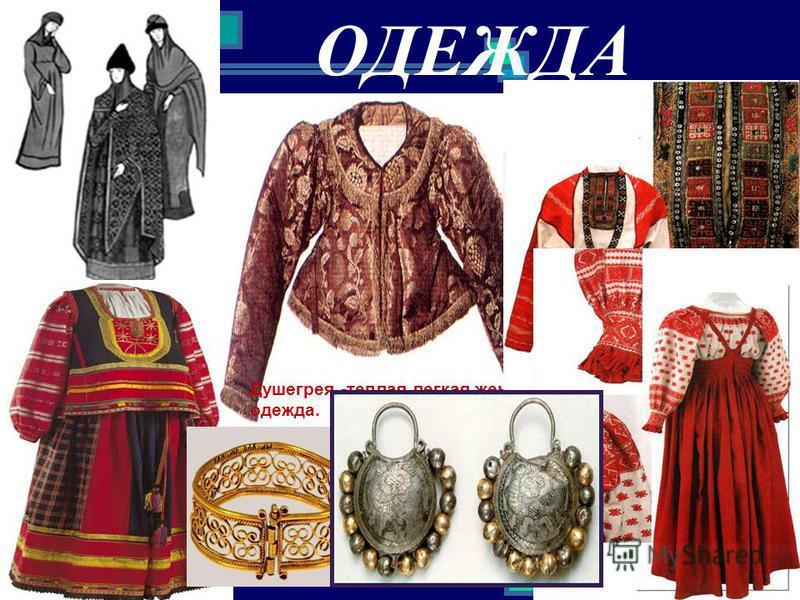 41 ОДЕЖДА Душегрея -теплая легкая женская одежда.