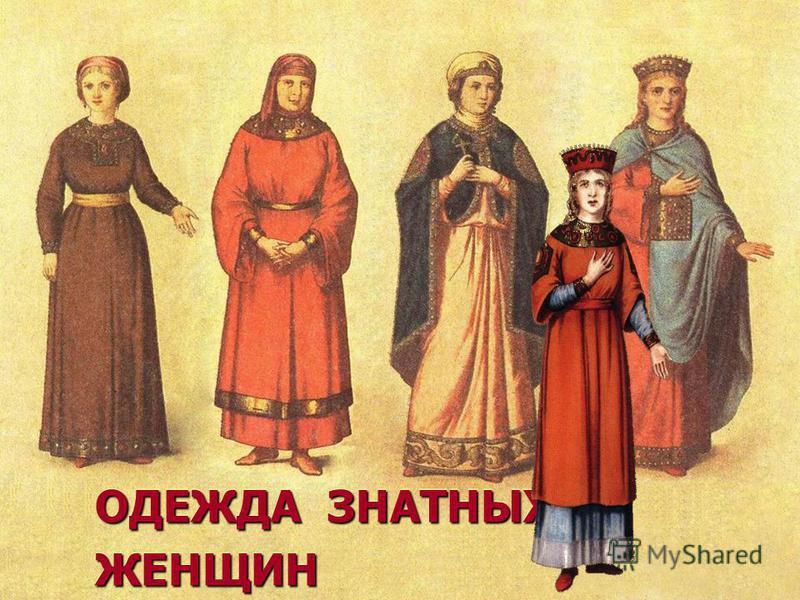 23.07.2015 44 ОДЕЖДА ЗНАТНЫХ ЖЕНЩИН