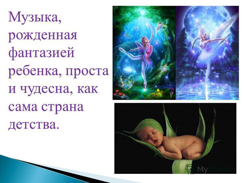 Музыка, рожденная фантазией ребенка, проста и чудесна, как сама страна детства.