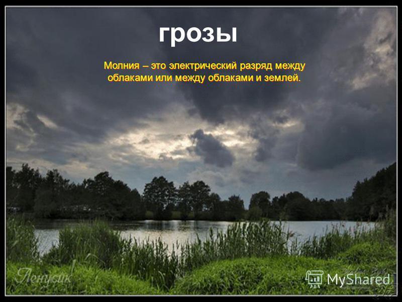 грозы Молния – это электрический разряд между облаками или между облаками и землей.