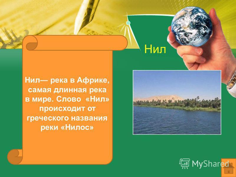 Нил Нил река в Африке, самая длинная река в мире. Слово «Нил» происходит от греческого названия реки «Нилос»