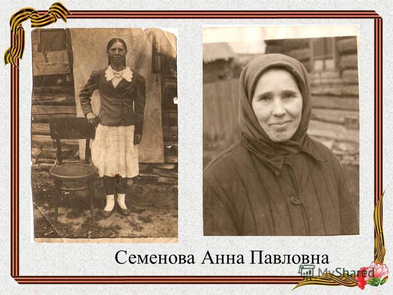 Семенова Анна Павловна