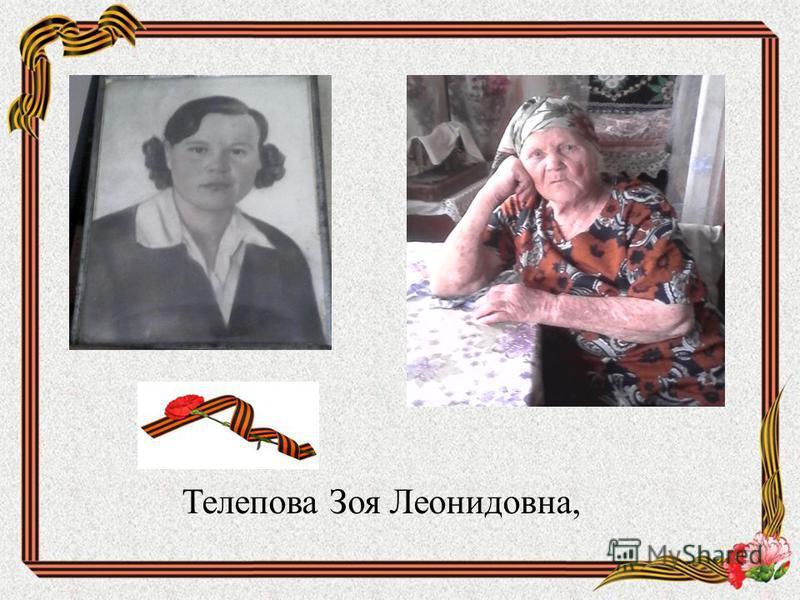 Телепова Зоя Леонидовна,