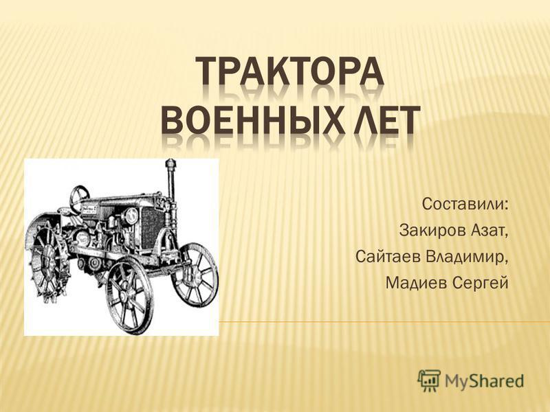Составили: Закиров Азат, Сайтаев Владимир, Мадиев Сергей