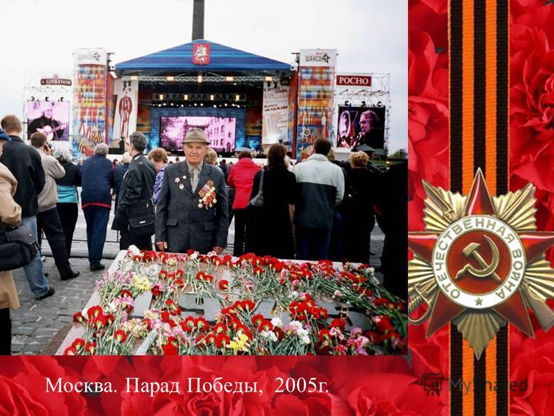 Москва. Парад Победы, 2005 г.