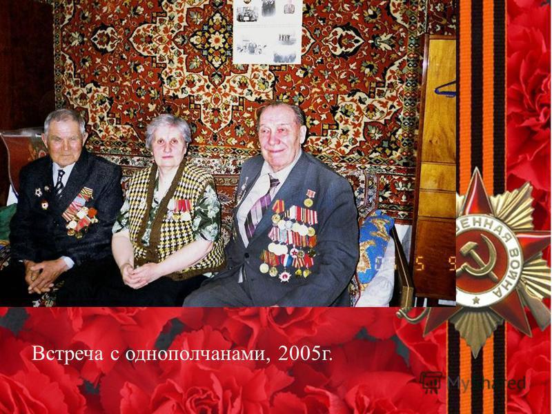 Встреча с однополчанами, 2005 г.