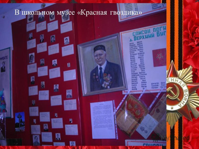 В школьном музее «Красная гвоздика»