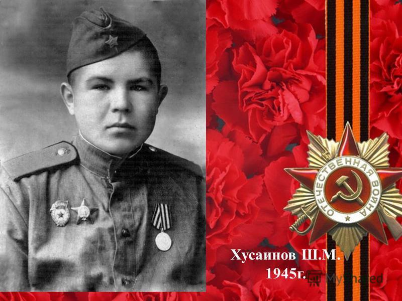 Хусаинов Ш.М. 1945 г.