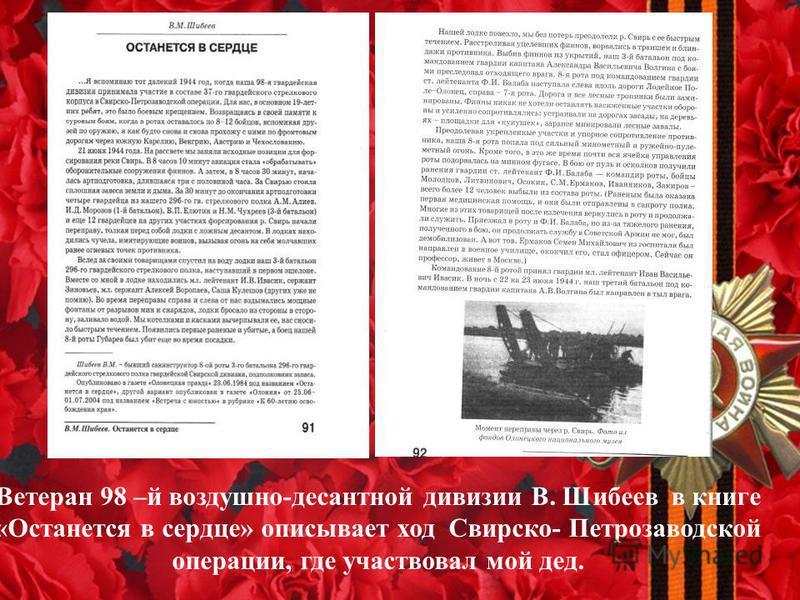 Ветеран 98 –й воздушно-десантной дивизии В. Шибеев в книге «Останется в сердце» описывает ход Свирско- Петрозаводской операции, где участвовал мой дед.