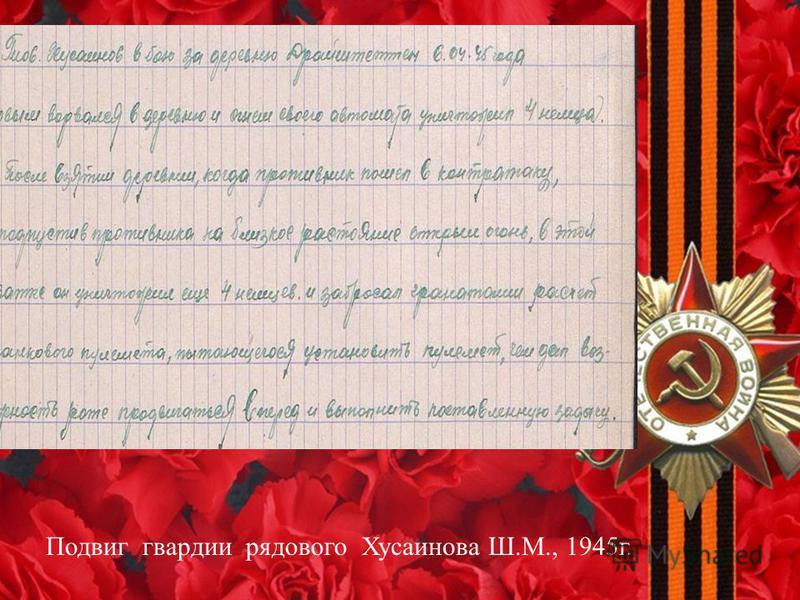 Подвиг гвардии рядового Хусаинова Ш.М., 1945 г.
